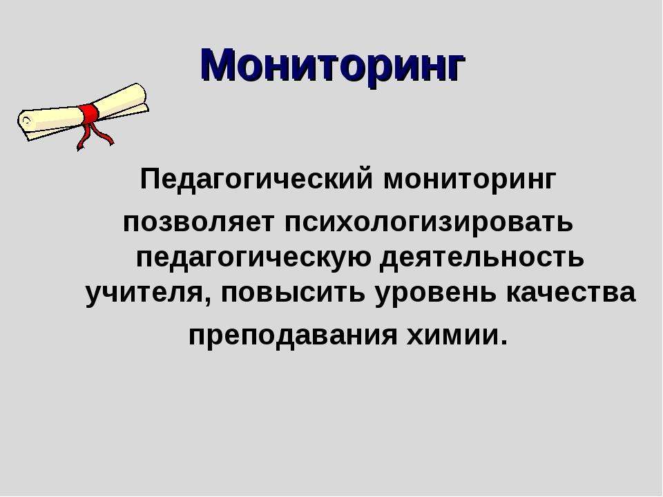Мониторинг Педагогический мониторинг позволяет психологизировать педагогическ...