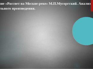 Слушание «Рассвет на Москве-реке» М.П.Мусоргский. Анализ музыкального произве