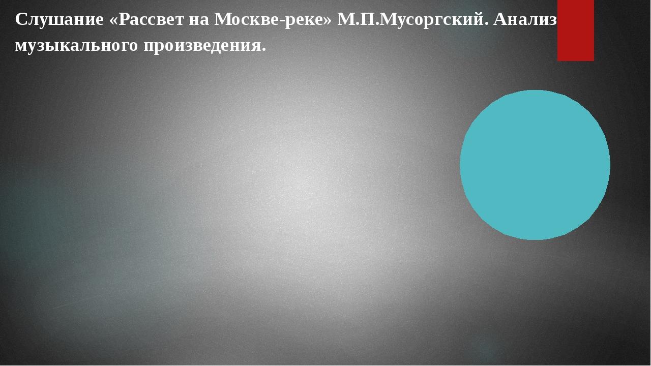 Слушание «Рассвет на Москве-реке» М.П.Мусоргский. Анализ музыкального произве...