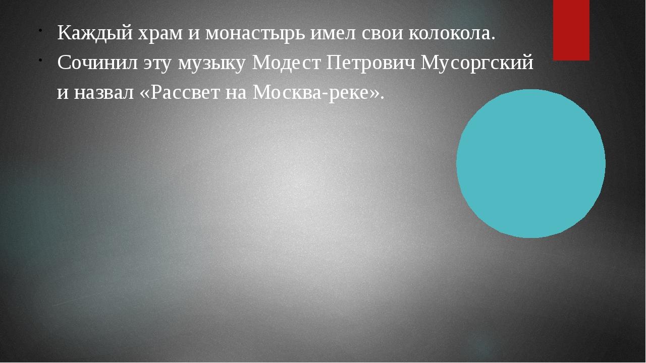 Каждый храм и монастырь имел свои колокола. Сочинил эту музыку Модест Петрови...