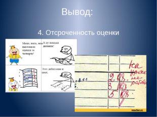Вывод: 4. Отсроченность оценки