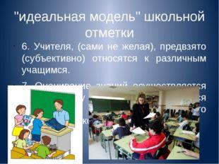 """""""идеальная модель"""" школьной отметки 6. Учителя, (сами не желая), предвзято (с"""
