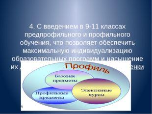 4. С введением в 9-11 классах предпрофильного и профильного обучения, что поз