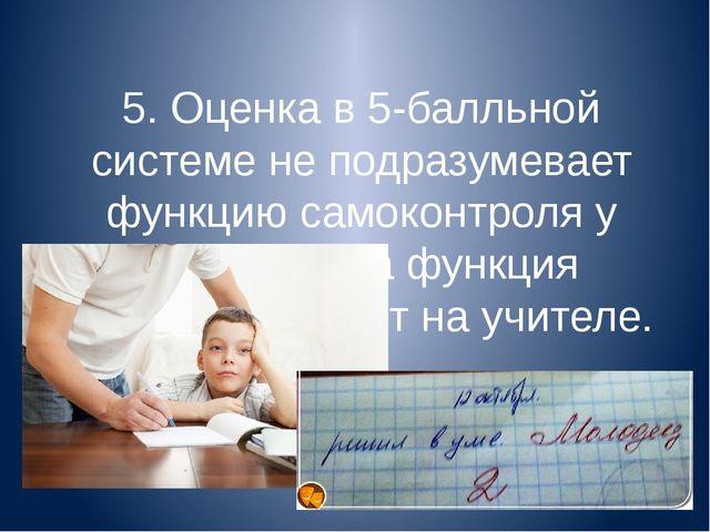 5. Оценка в 5-балльной системе не подразумевает функцию самоконтроля у ученик...