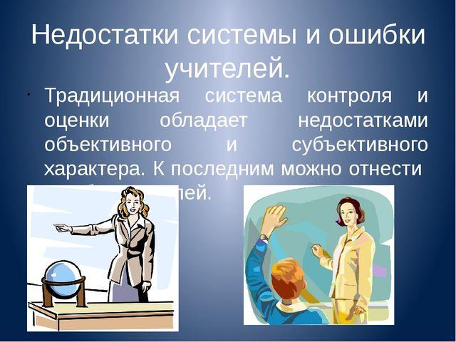 Недостатки системы и ошибки учителей. Традиционная система контроля и оценки...
