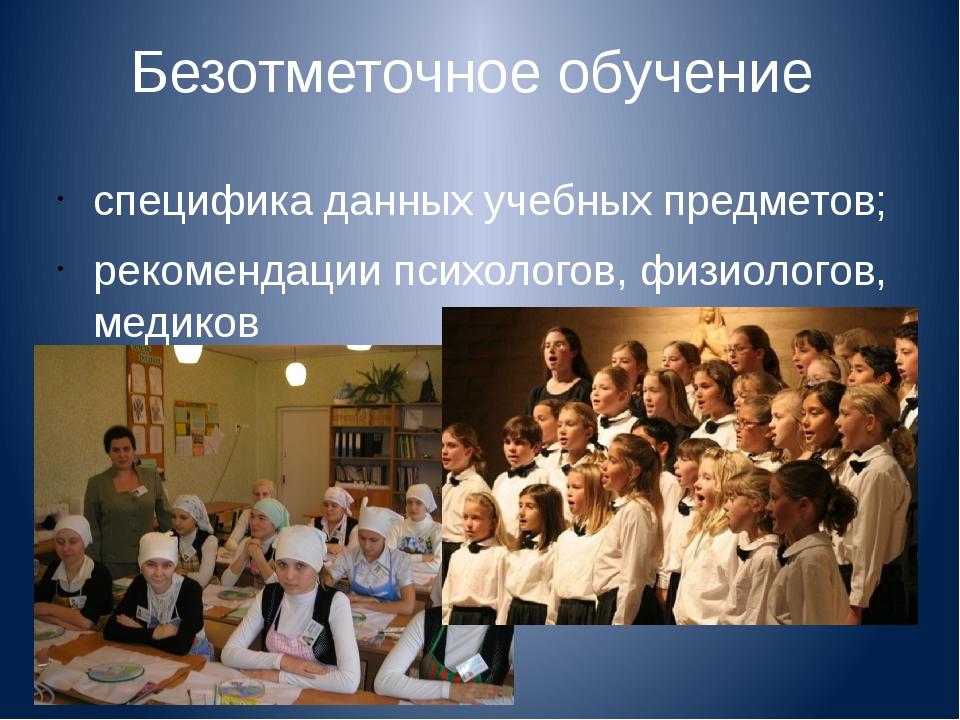 Безотметочное обучение специфика данных учебных предметов; рекомендации психо...