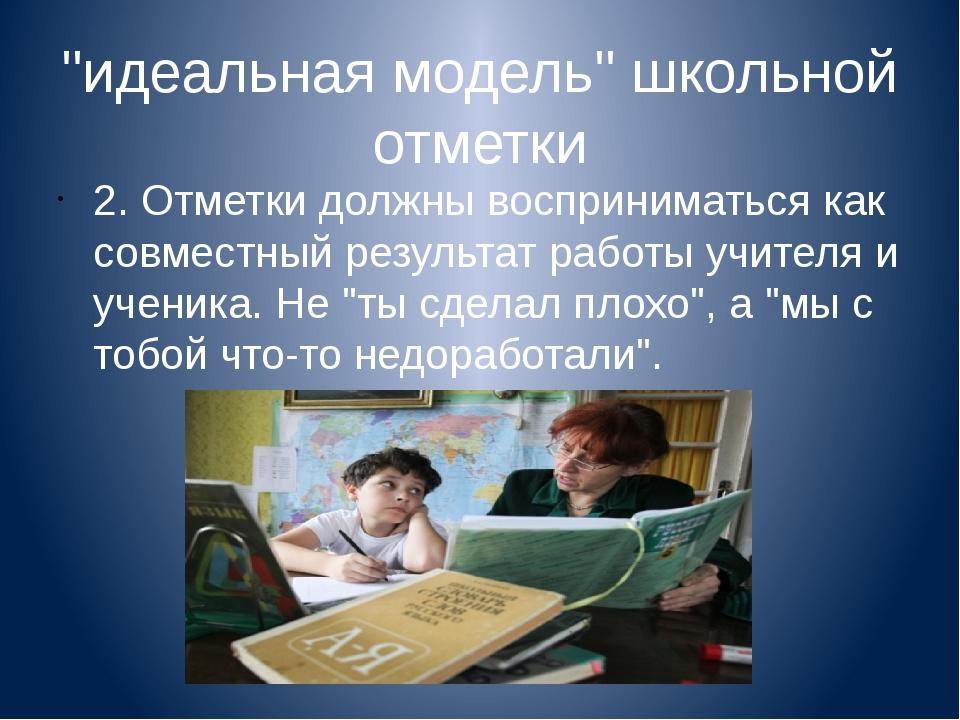 """""""идеальная модель"""" школьной отметки 2. Отметки должны восприниматься как совм..."""