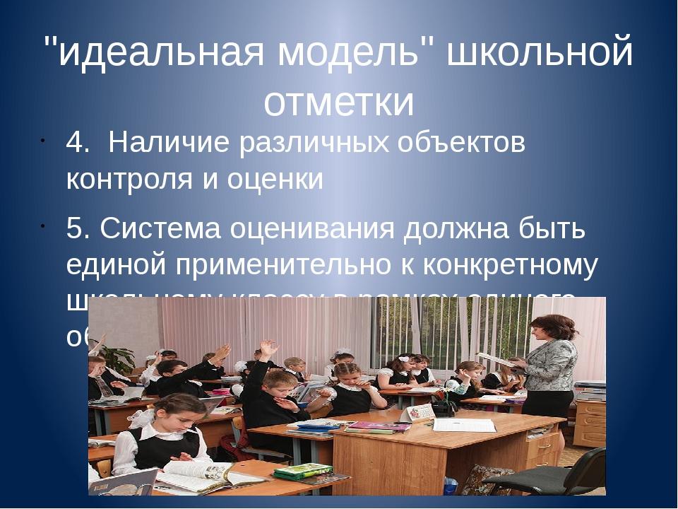 """""""идеальная модель"""" школьной отметки 4. Наличие различных объектов контроля и..."""