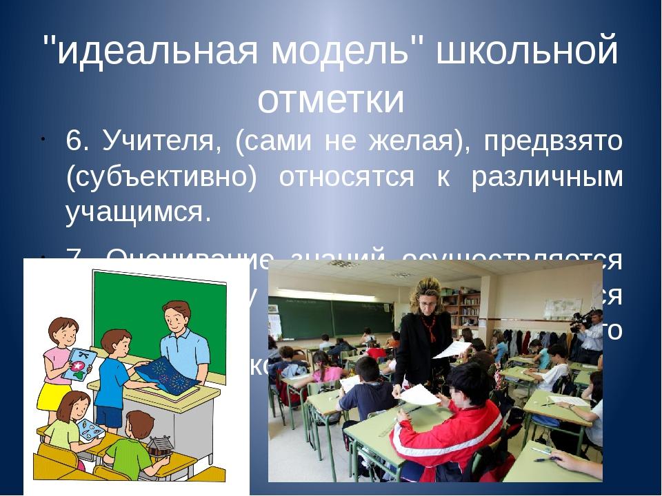 """""""идеальная модель"""" школьной отметки 6. Учителя, (сами не желая), предвзято (с..."""