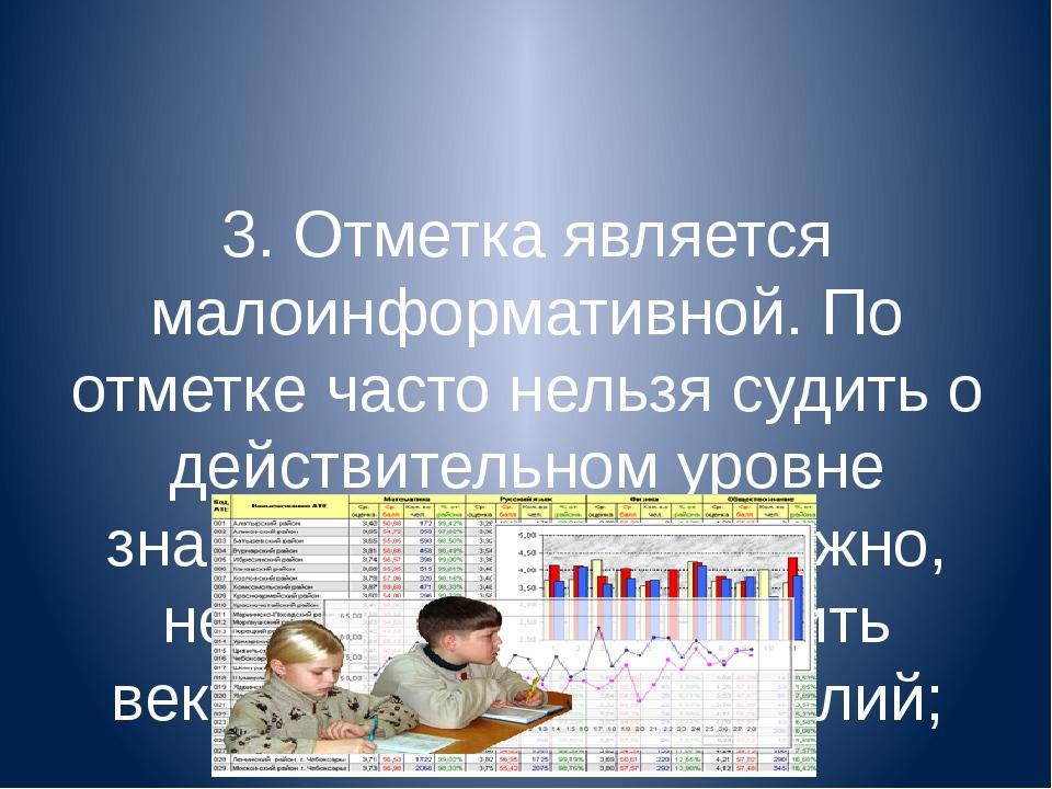 3. Отметка является малоинформативной. По отметке часто нельзя судить о дейст...