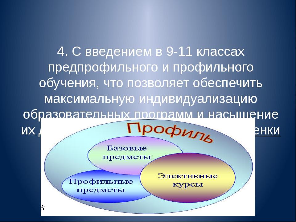 4. С введением в 9-11 классах предпрофильного и профильного обучения, что поз...