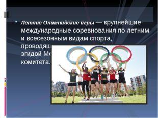 Летние Олимпийские игры— крупнейшие международные соревнования по летним и в