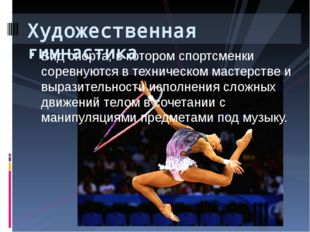 Вид спорта, в котором спортсменки соревнуются в техническом мастерстве и выра