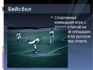 Спортивная командная игра с мячом и битой на травяной площадке, похожая на ру