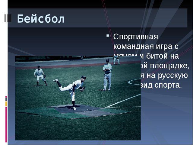 Спортивная командная игра с мячом и битой на травяной площадке, похожая на ру...