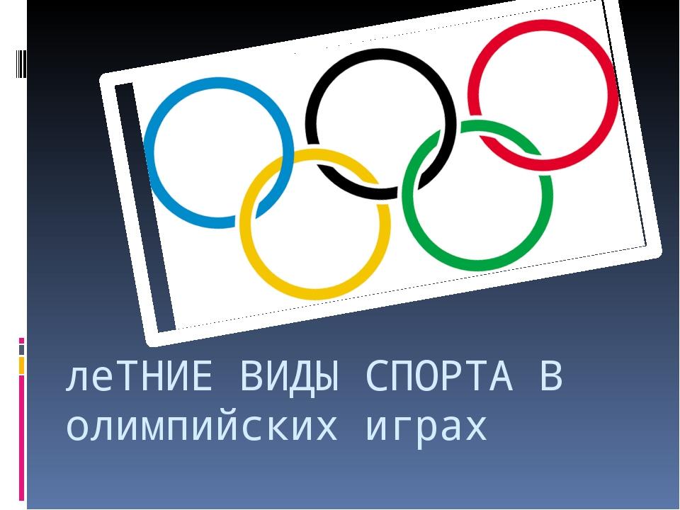 леТНИЕ ВИДЫ СПОРТА В олимпийских играх