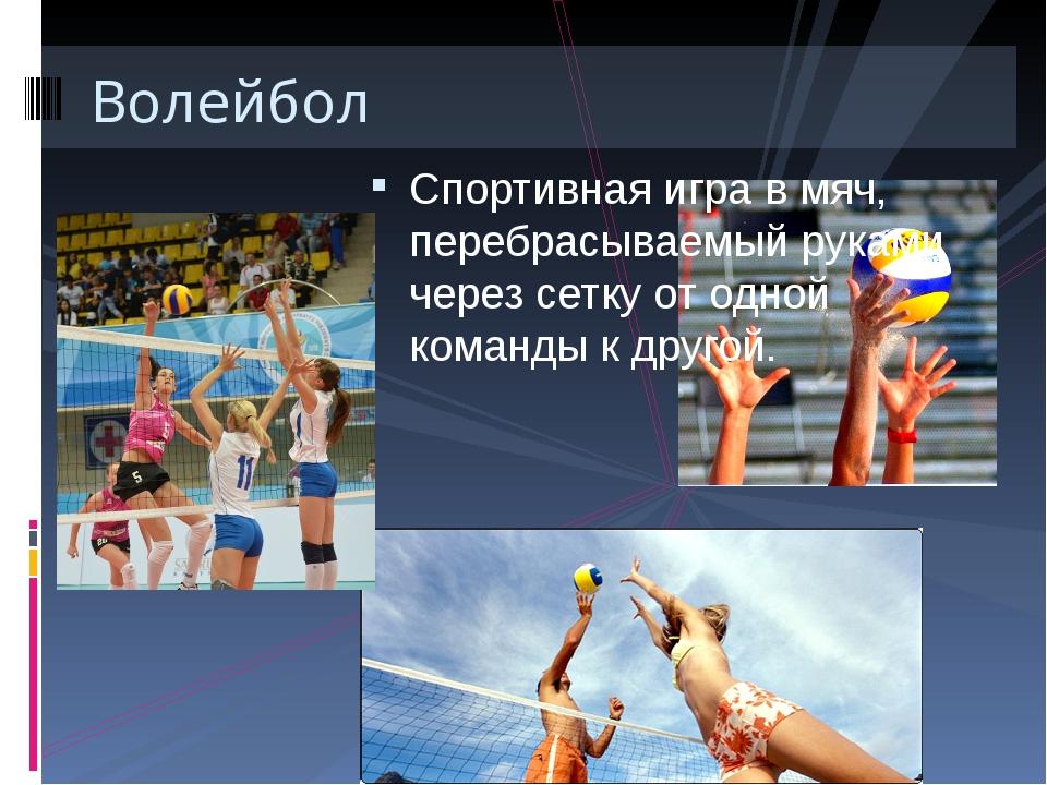 Спортивная игра в мяч, перебрасываемый руками через сетку от одной команды к...