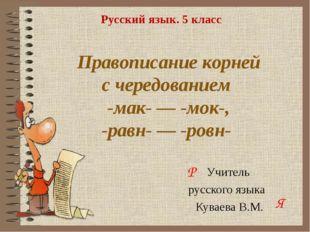 Правописание корней с чередованием -мак- — -мок-, -равн- — -ровн- Русский яз
