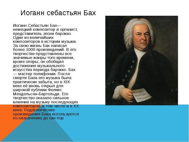 Иоганн Себастьян Бах— немецкий композитор и органист, представитель эпохи ба...