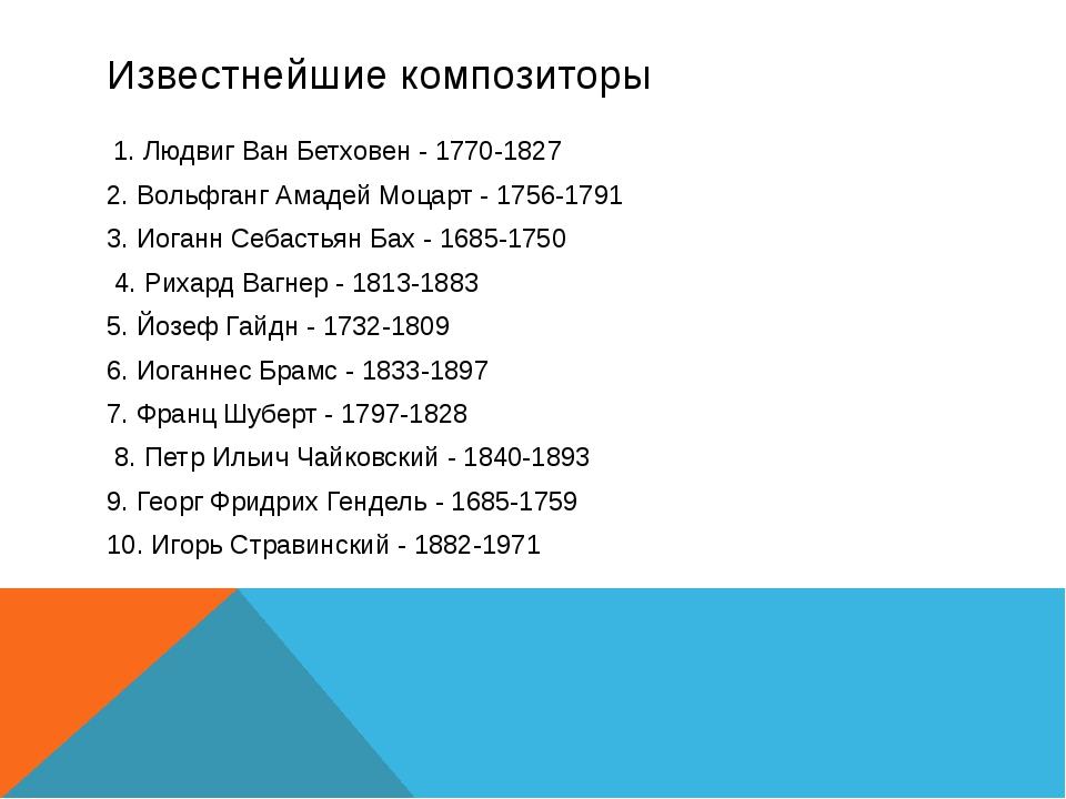 Известнейшие композиторы 1. Людвиг Ван Бетховен - 1770-1827 2. Вольфганг Амад...