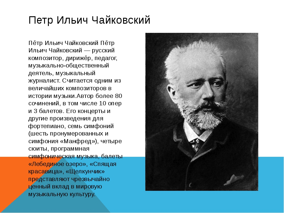 tchaikovsky biography essay Tchaikovsky has 60 ratings and 9 reviews adolfo said: somebody needs to make a movie of this some day great stuff for the cinema: a confirmed bachelor.