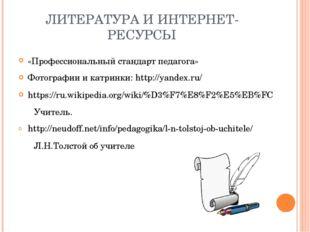ЛИТЕРАТУРА И ИНТЕРНЕТ-РЕСУРСЫ «Профессиональный стандарт педагога» Фотографии