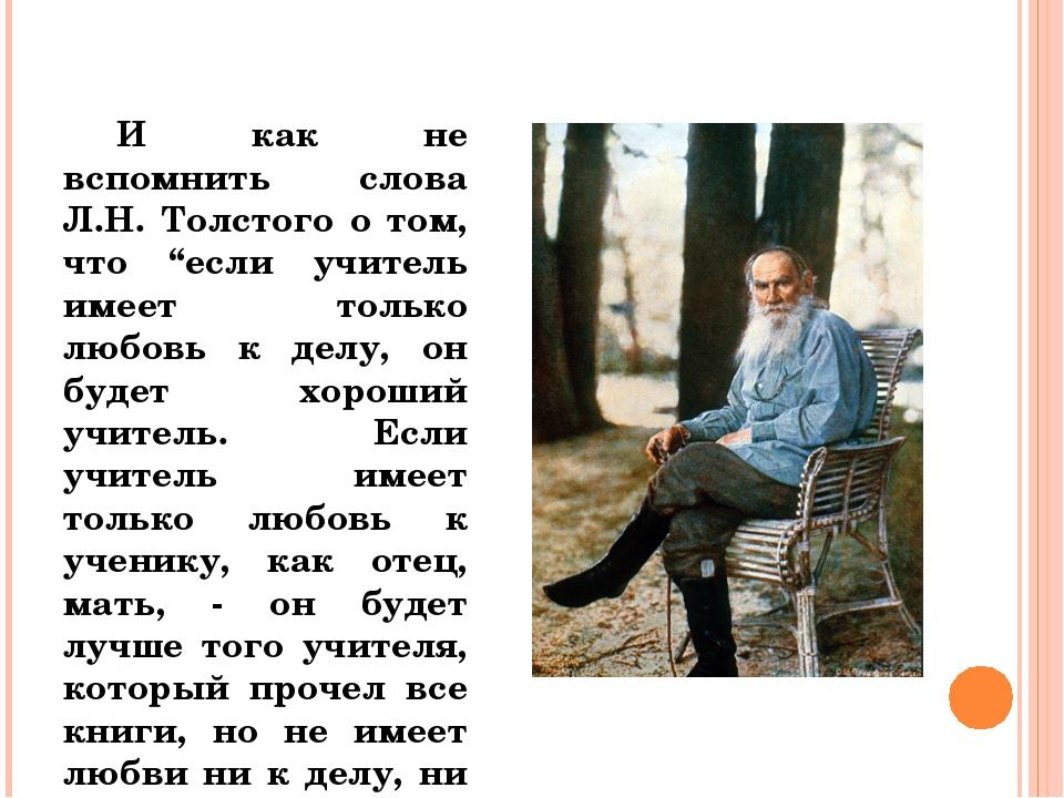 """И как не вспомнить слова Л.Н. Толстого о том, что """"если учитель имеет только..."""