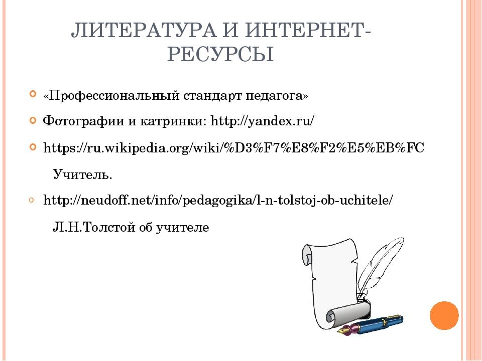 ЛИТЕРАТУРА И ИНТЕРНЕТ-РЕСУРСЫ «Профессиональный стандарт педагога» Фотографии...