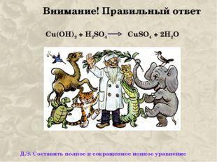 Внимание! Правильный ответ Cu(OH)2 + H2SO4 CuSO4 + 2H2O Д.З. Составить полное