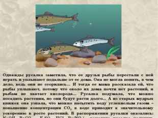 Однажды русалка заметила, что ее друзья рыбы перестали с ней играть и уплываю