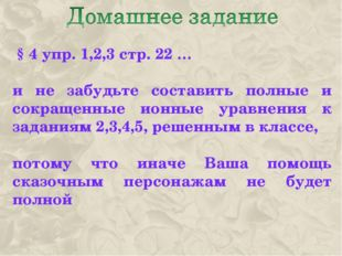 § 4 упр. 1,2,3 стр. 22 … и не забудьте составить полные и сокращенные ионные