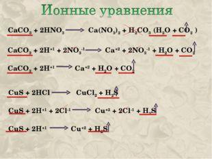 CaCO3 + 2HNO3 Ca(NO3)2 + H2CO3 (H2O + CO2 ) CaCO3 + 2H+1 + 2NO3-1 Ca+2 + 2NO3