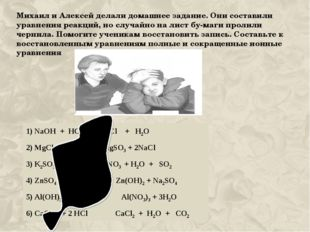 Михаил и Алексей делали домашнее задание. Они составили уравнения реакций, но