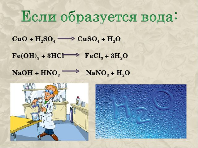 CuO + H2SO4 CuSO4 + H2O  Fe(OH)3 + 3HCl FeCl3 + 3H2O  NaOH + HNO3 NaNO3 + H2O