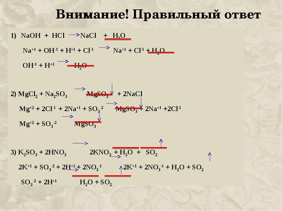 Внимание! Правильный ответ NaOH + HCl NaCl + H2O Na+1 + OH-1 + H+1 + Cl-1 Na+...