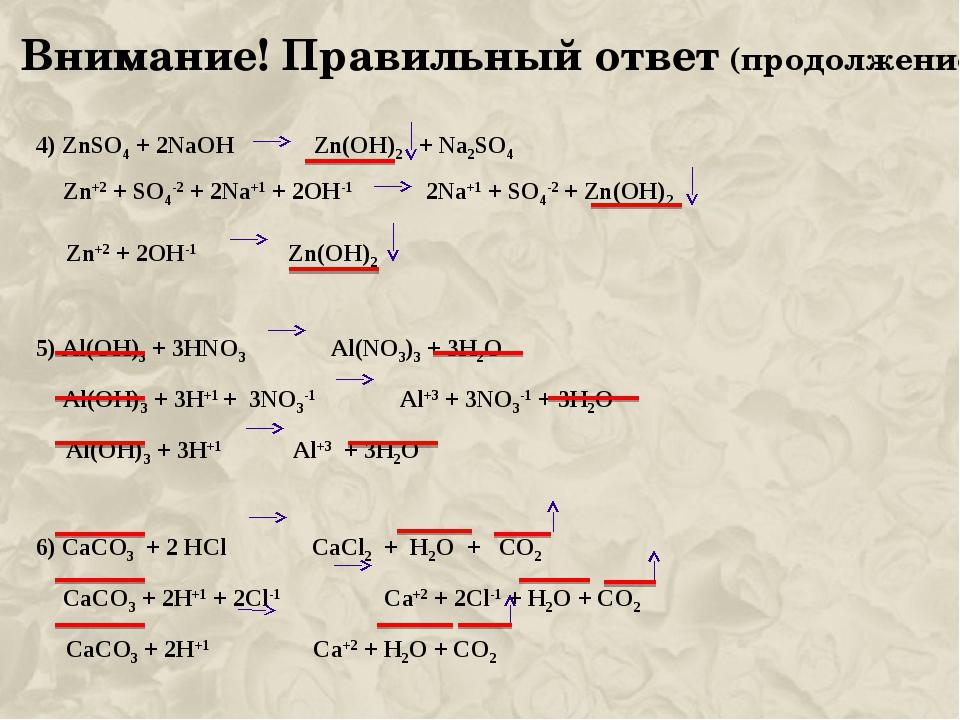 Внимание! Правильный ответ (продолжение) 4) ZnSO4 + 2NaOH Zn(OH)2 + Na2SO4 Zn...