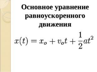 Основное уравнение равноускоренного движения