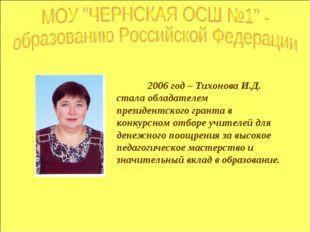 2006 год – Тихонова И.Д. стала обладателем президентского гранта в конкурсно
