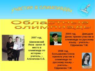 2007 год. Шинковский Яков занял III место в олимпиаде по истории. - учитель.