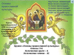 Над Русью оживающей Иная песня слышится, То Ангел милосердия, Незримо пролета