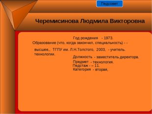 Год рождения - - 1973. Должность Предмет Педстаж - – 11. Категория - заместит