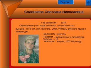 Год рождения - 1974. Должность Предмет Педстаж - - 13. Категория - учитель. -