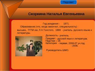 Год рождения - 1971. Должность Предмет Педстаж – 19. Категория - учитель. - р