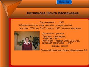 Год рождения - 1951 Должность Предмет Педстаж – 38. Категория Курсовая подгот