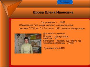 Год рождения - 1968 Должность Предмет Педстаж - 20. Категория Курсовая подгот