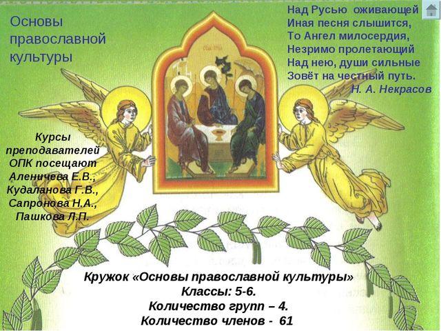 Над Русью оживающей Иная песня слышится, То Ангел милосердия, Незримо пролета...