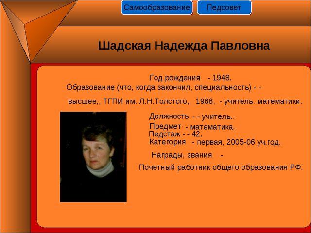 Год рождения - - 1948. Должность Предмет Педстаж - - 42. Категория Награды, з...