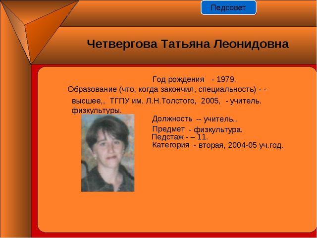Год рождения - - 1979. Должность Предмет Педстаж - – 11. Категория -- учитель...