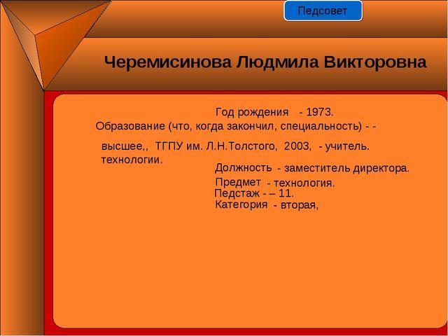 Год рождения - - 1973. Должность Предмет Педстаж - – 11. Категория - заместит...
