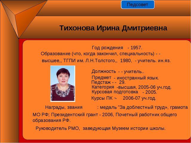 Год рождения - - 1957. Должность Предмет Педстаж - - 29. Категория Курсовая п...